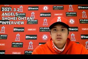【MLB】エンゼルス 大谷翔平 試合後インタビュー 3.2