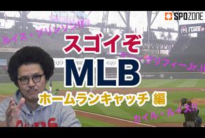 【スゴイぞ!! MLB #3】ホームランキャッチ編 - SPOZONE解説担当MOBY's ピックアップ - 1.21