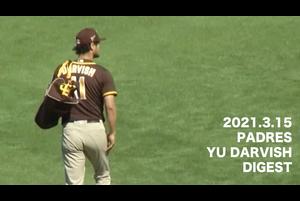 【MLB】パドレス ダルビッシュ有 投球ダイジェスト vs.レッズ 3.15