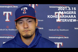 【MLB】レンジャーズ 有原航平 試合後インタビュー vs.ロッキーズ 3.15