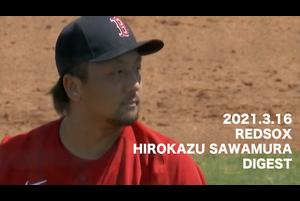 【SPOZONE MLB】<br /> 日本時間16日に行われたレイズ戦に出場したレッドソックスの澤村拓一投手の投球ダイジェスト映像です。