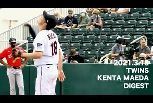 【SPOZONE MLB】<br /> 日本時間15日に行われたレッドソックス戦に先発登板したツインズ前田健太投手の全打者投球ダイジェスト映像です。