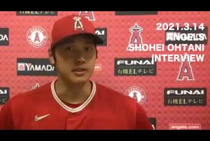 【MLB】エンゼルス 大谷翔平 試合後インタビュー vs.ホワイトソックス 3.14