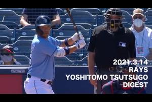 【MLB】レイズ 筒香嘉智 全打席全球ダイジェスト vs.ツインズ 3.14