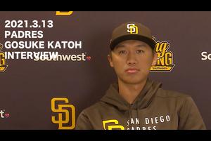 【SPOZONE MLB】<br /> 日本時間13日に行われたアスレチックス戦に出場したパドレスの加藤豪将選手の試合後インタビュー映像です。