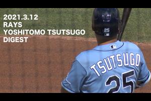 【SPOZONE MLB】<br /> 日本時間12日に行われたブレーブス戦に出場したレイズ筒香嘉智選手のプレイダイジェスト映像です。