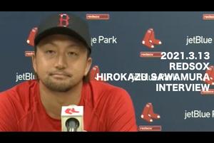 【SPOZONE MLB】<br /> 日本時間13日に行われたレイズ戦に出場したレッドソックスの澤村拓一投手の試合後インタビュー映像です。