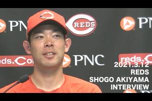 【SPOZONE MLB】<br /> 日本時間12日に行われたホワイトソックス戦にDHで出場したレッズの秋山翔吾選手の試合後インタビュー映像です。