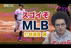 """【SPOZONE MLB】<br /> SPOZONE解説担当のオカモト""""MOBY""""タクヤさんが、『MLBの""""ここ""""がスゴイッ!!』ところを、実際のメジャーリーガーのプレイ動画を観ながら紹介します!!<br /> <br /> 第8弾は、""""打球速度""""編です!!<br /> <br /> ボールがバットに当たった瞬間の速度を表し、2020シーズンの打球速度上位3名は、マット・ケンプ(ロッキーズ)、ラウディ・テレーズ(ブルージェイズ)、ジャンカルロ・スタントン(ヤンキース)の3名♪"""