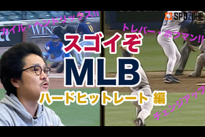 """【SPOZONE MLB】<br /> SPOZONE解説担当のオカモト""""MOBY""""タクヤさんが、『MLBの""""ここ""""がスゴイッ!!』ところを、実際のメジャーリーガーのプレイ動画を観ながら紹介します!!<br /> <br /> 第7弾は、""""ハードヒットレート""""編です<br /> <br /> 2020シーズン、全投手のなかでハードヒットされなかった投手&球種をご紹介!!<br /> ハードヒットレートとは、95マイル(約152.8km)以上の打球を打たれた割合で、2020シーズンはカイル・ヘンドリックス(カブス)のチェンジアップが全先発投手の中で一番低い18.0%を記録。"""