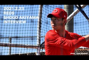 【SPOZONE MLB】<br /> 現地22日に行われたレッズ秋山翔吾選手の練習後オンラインインタビューです。