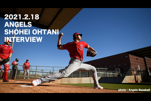 【SPOZONE MLB】<br /> 現地18日に行われたエンゼルス大谷翔平選手のオンラインインタビューです。