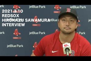 【SPOZONE MLB】<br /> 日本時間10日に行われた練習後のレッドソックス澤村拓一投手のインタビュー映像です。