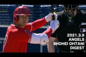 【MLB】エンゼルス 大谷翔平 全打席全球ダイジェスト vs.ブリュワーズ 3.9