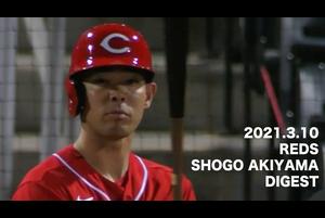 【MLB】レッズ 秋山翔吾 全打席全球ダイジェスト vs.ドジャース 3.10