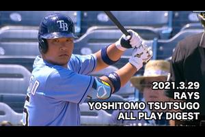 【MLB】レイズ 筒香嘉智 オールプレイダイジェスト vs.ブレーブス 3.29