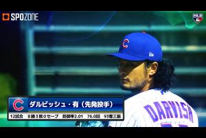 【SPOZONE MLB】<br /> メジャーリーグ機構は日本時間12月10日、「オールMLBチーム」の選考結果を発表し、ファースト・チームの先発投手部門(5名選出)でダルビッシュ有(カブス)が選出された。「オールMLBチーム」は昨季から表彰がスタートし、シーズントータルの成績を対象としてファースト・チームとセカンド・チームを選出する。「オールMLBチーム」の選考は、まず11月上旬にノミネート選手が発表され、ファン投票50%、選考委員会50%の合計で決定される。
