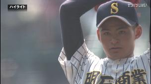 【センバツプレイバック】2019(第91回)1回戦 明石商(兵庫)- 国士舘(東京)