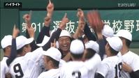 【センバツプレイバック】2019(第91回)決勝 東邦(愛知)- 習志野(千葉)