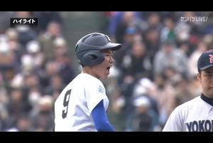 【センバツプレイバック】2019(第91回)1回戦 横浜(神奈川)- 明豊(大分)