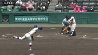 【センバツ高校野球】神戸国際大付 - 北海 - ダイジェスト