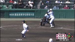 【センバツ高校野球】中京大中京 - 明豊 4回表 明豊・塘原 俊平の打席。一死満塁、レフトへの犠牲フライで一点先制。