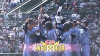 【センバツ高校野球】東海大相模 - 明豊 - ダイジェスト