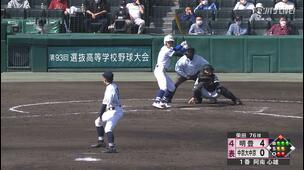 【センバツ高校野球】中京大中京 - 明豊 4回表 明豊・阿南 心雄の打席。二死二塁、センターへのタイムリーヒットで一点追加。