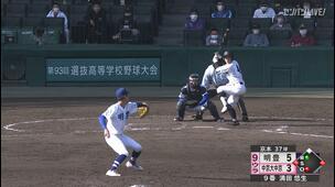 【センバツ高校野球】中京大中京 - 明豊 9回裏 中京大中京・満田 悠生の打席。一死一、三塁、バントの構えから球を見送りボール。一塁走者アウトの間に三塁走者が本塁生還。一点追加。