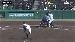【センバツ高校野球】鳥取城北 - 東海大相模 - ダイジェスト