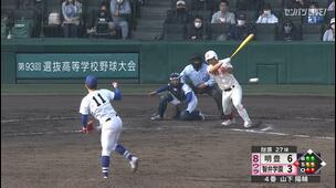 【センバツ高校野球】智弁学園 - 明豊 8回裏 智弁学園・山下 陽輔の打席。二死三塁、ショートへのタイムリー内野安打で一点返す。