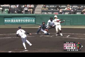 【センバツ高校野球】大崎 - 福岡大大濠 2回表 福岡大大濠・松尾 光氣の打席。一死二、三塁、センターへの二点タイムリーヒット。先制。