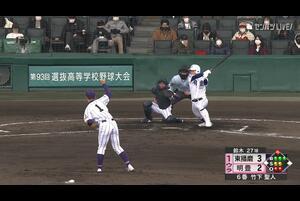 【センバツ高校野球】明豊 - 東播磨 1回裏 明豊・竹下 聖人の打席。二死二塁、ライトへのタイムリーヒットで同点。
