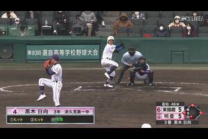 【センバツ高校野球】明豊 - 東播磨 6回裏 明豊・黒木 日向の打席。一死満塁、ライトへの三点タイムリースリーベースで勝ち越し。