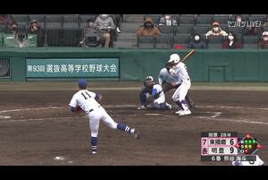 【センバツ高校野球】明豊 - 東播磨 7回表 東播磨・熊谷 海斗の打席。一死満塁、押し出し四球で一点返す。