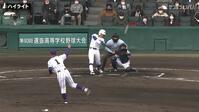 【センバツ高校野球】明豊 - 東播磨 - ダイジェスト