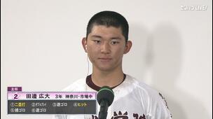【センバツ高校野球】敦賀気比 - 常総学院 - インタビュー