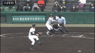 【センバツ高校野球】中京大中京 - 専大松戸 - ダイジェスト