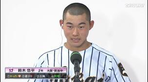 【センバツ高校野球】東海大菅生 - 聖カタリナ学園 - インタビュー