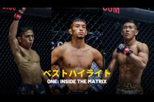 【ONE】日本人3選手・ベストハイライト