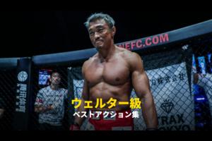 【ONE】秋山・岡見・手塚、ONEウェルター級ベストアクション