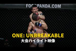 【ONE】大会ハイライト|青木真也が一本勝ち、川原波輝はデビュー戦白星ならず