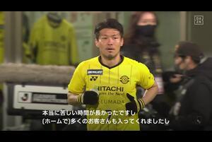柏、決勝ゴールを挙げた大谷秀和の試合後インタビュー【第9節】柏 vs G大阪