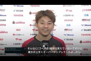 先制点の名古屋・阿部のインタビュー【第19節】名古屋vs清水
