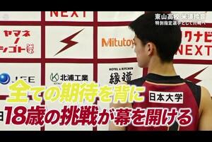 【米須玲音(東山高)】特別指定選手として川崎へ