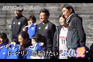"""横浜F・マリノスにいる""""なにかと""""忙しい人・・・。 望月選 横浜F・マリノス ふれあい事業部  まりびと"""