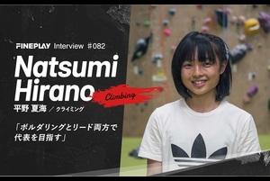 ボルダリングとリードで代表の座を狙う女子高生クライマー平野 夏海 インタビュー