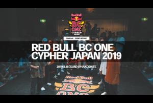 ダイジェスト映像を公開!『Red Bull BC One Cypher Japan 2019』