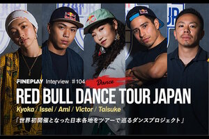 【Special Interview】Red Bull Dancers Kyoka、Issei、Ami、Victor、TAISUKE