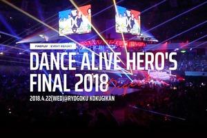 『DANCE ALIVE HEROʻS FINAL 2018』ダイジェスト映像